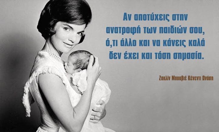 Η Τζάκι Κένεντι Ωνάση (Τζάκι Ο) για την μητρότητα.