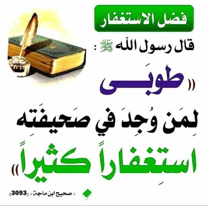 فضل الاستغفار Arabic Calligraphy Calligraphy Arabic