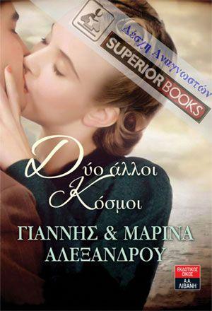 Οι Αντωνία Καλαϊτζή, Μαρία Ιωαννίδου και Φρόσω Χαλβατζόγλου κερδίζουν από ένα αντίτυπο του βιβλίου Δύο άλλοι κόσμοι, του Γιάννη και της Μαρίνας...