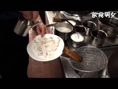 Cantonese video of salt and pepper squid