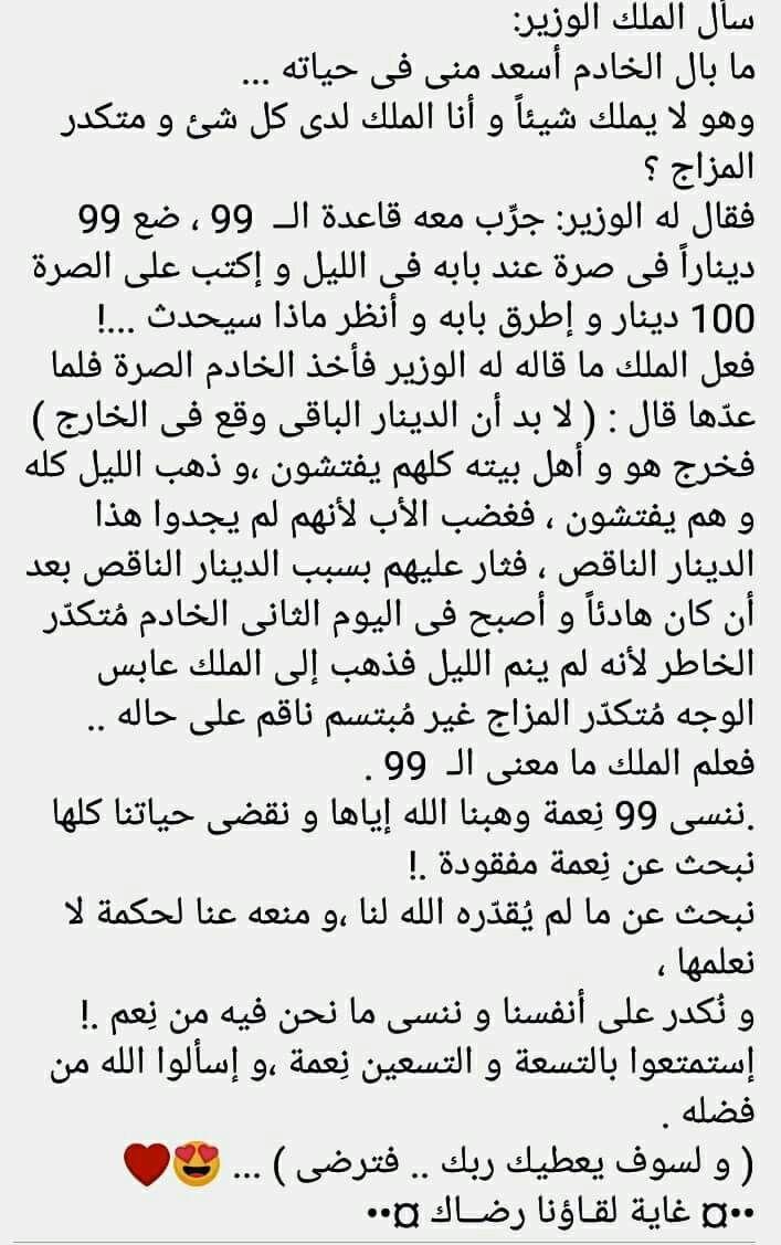 استمتعوا بنعم الله Islamic Quotes True Quotes Islamic Quotes Quran