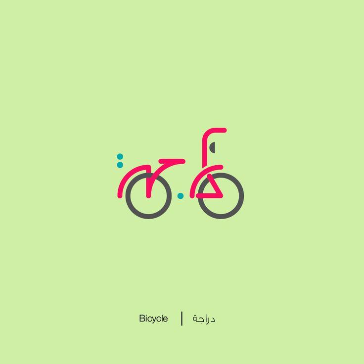 O designer gráfico do Egito Mahmoude Tamman criou versões onde transforma palavras árabes em representações visuais de seus significados. Ao criar estas traduções pictóricas, ele permite que as pal…
