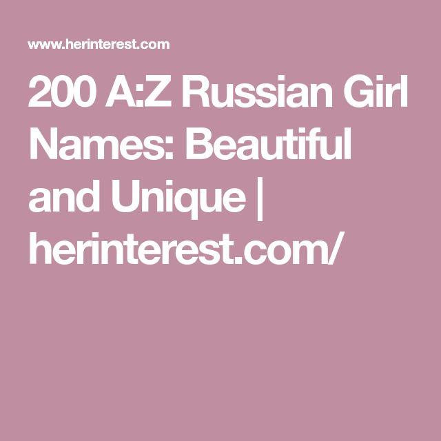 200 A:Z Russian Girl Names: Beautiful and Unique | herinterest.com/