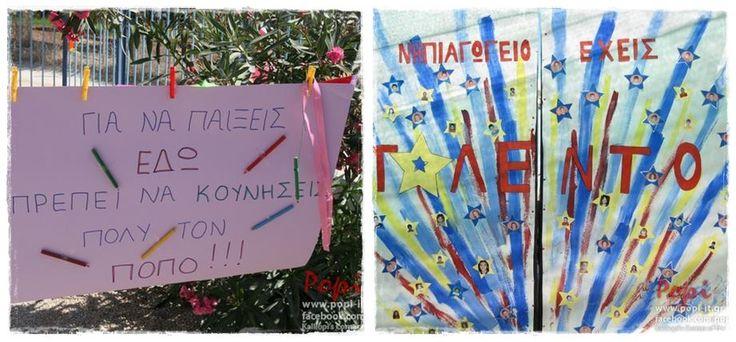 Καλοκαιρινή γιορτή Νηπιαγωγείου - Λούνα Παρκ και Νηπιαγωγείο έχεις ταλέντο - Popi-it.gr