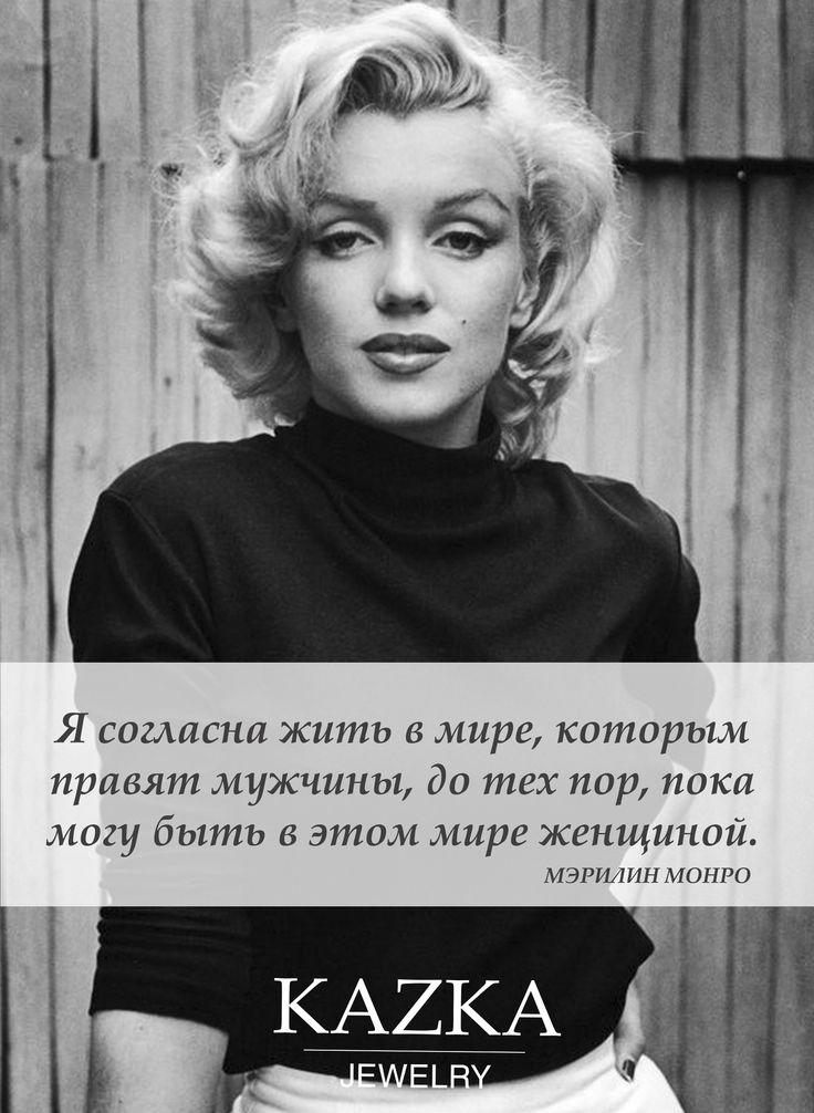 Хорошо быть женщиной  #kazkajewelry #цитаты_kazkajewelry #цитаты