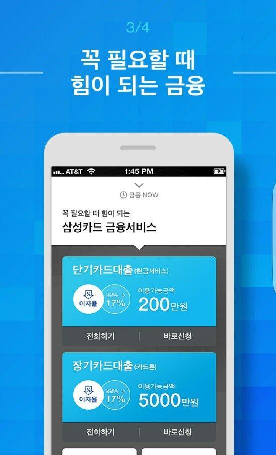 [삼성카드앱]