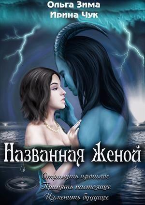 Названная женой. Ольга Зима