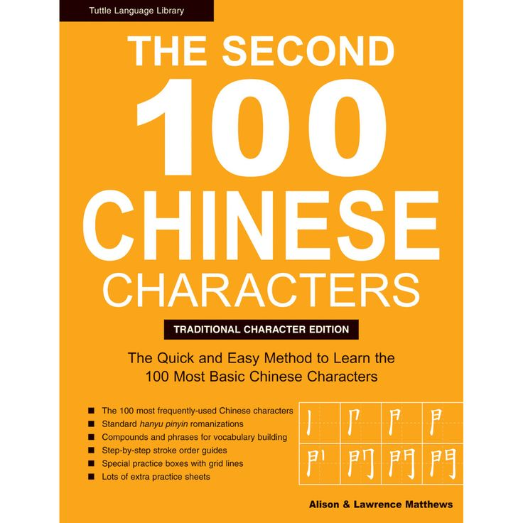 215 best Language images on Pinterest Babys, Chart and Chinese - basic p&l template