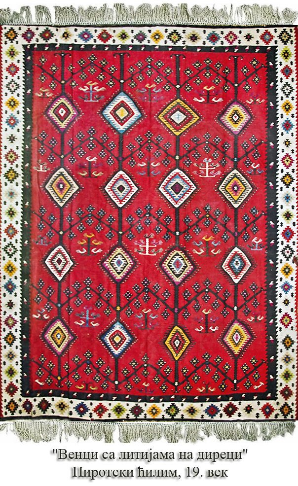 """""""Венци са литијама на диреци"""". Pirot kilim is a unique and highly regarded brand of flat tapestry-woven carpets or rugs, made of pure sheep's wool ( from Stara Planina, southeastern Serbia), dyed with natural colours and long enduring. Has 28 weave lines in 1cm and both sides of the rug can be used. Its ornaments are unique: 96 of them are geographically protected exclusively made in Pirot, Serbia."""