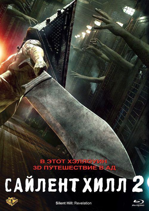Watch Silent Hill: Revelation 3D (2012) Full Movie Online Free