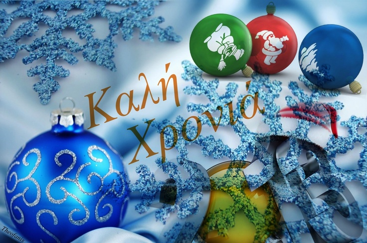 Happy new year (in Greek)