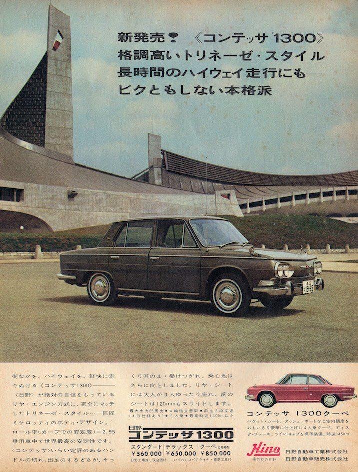 昭和39年 日野 コンテッサ1300 広告