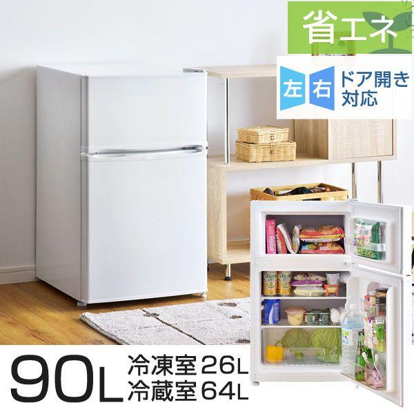 楽天市場 送料無料 冷蔵庫 冷凍庫 90l 小型 2ドア 一人暮らし