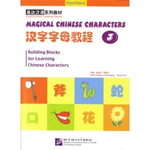 Building Blocks for Learning Chinese Characters (Mandarin_chinese Edition) (Paperback) (Magical Chinese Characters, Volume 3) (Paperback)   $19.99