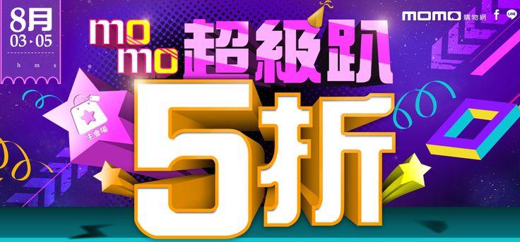momo超級趴↘激殺5折! - momo購物網