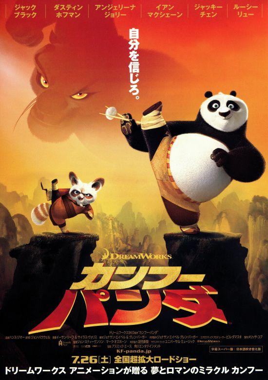 カンフー・パンダ のレビューやストーリー、予告編をチェック!上映時間やフォトギャラリーも。