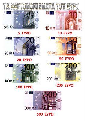 ΧΡΗΜΑΤΑ EURO