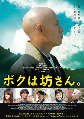 """Boku wa Bosan merupakan film Jepang yang diadaptasi dari esai berjudul """"Boku wa Bosan"""" karya Missei Shirakawa. Esainya diterbitkan pada 28 Januari 2010 oleh Mishimasha Publishing Co."""