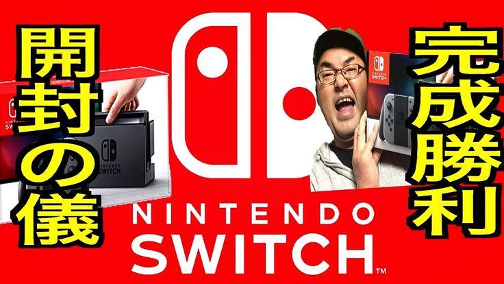 【ニンテンドースイッチ】完売御免!ついに開封の儀! 転売の罠からも完全勝利!!   Nintendo Switchアクセサリー品 ゼルダの伝説 ...