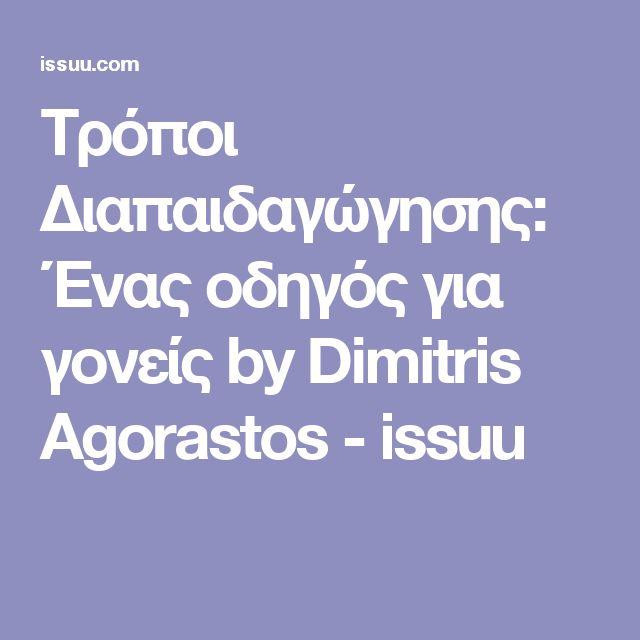 Τρόποι Διαπαιδαγώγησης: Ένας οδηγός για γονείς by Dimitris Agorastos - issuu
