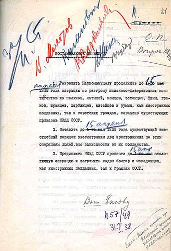 Документ о расстрелах антисоветски настроенных граждан многих национальнстей (поляки, латыши, немцы, эстонцы, фины, греки, иранцы, харбинцы, китайцы, румыны, болгары, македонцы)
