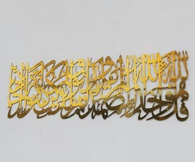 سورة الاخلاص ذهبية من الالومينيوم لتزيين الجدران للبيع على الأنترنيت في المغرب تخفيضات على مواقع البيع على الأنترنيت في المغرب In 2021 Gold Gold Bracelet Jewelry