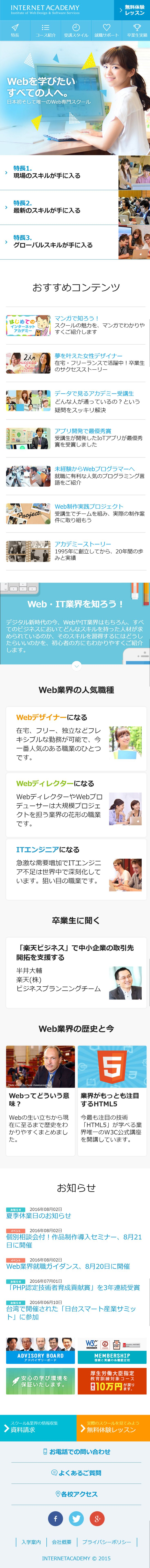 Webデザイン・Webデザイナースクール【インターネット・アカデミー】