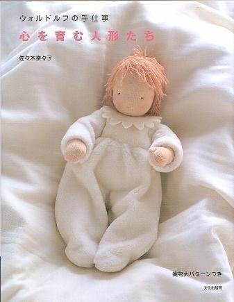 HEART Warming WALDORF DOLLS - Japanese Craft Book //www.etsy.com/listing/61251354/heart-warming-waldorf-dolls-japanese?ref=shop_home_active_1