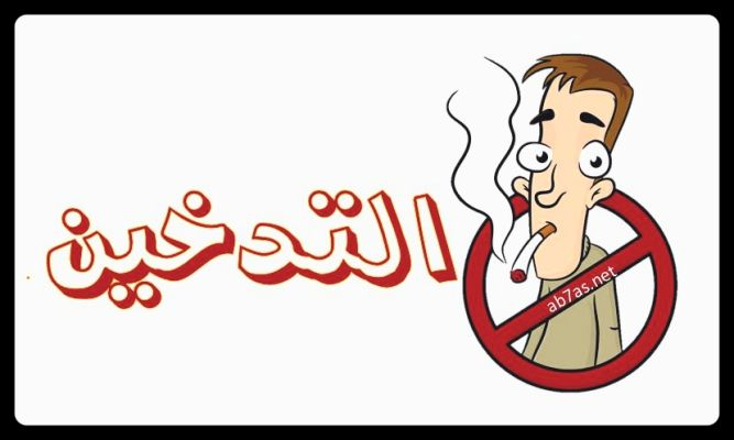 موضوع تعبير عن التدخين مقدمة تعريف انواع اضرار طرق الاقلاع عن التدخين خاتمة Fictional Characters Character Art