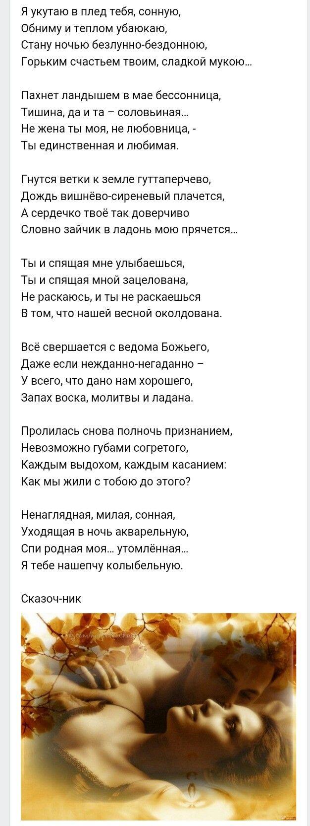 #Поэзия Мудрые слова