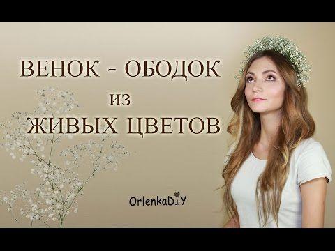 Венок - ободок из живых цветов! - YouTube