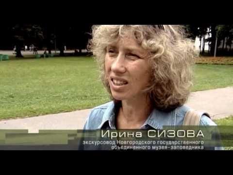 06  Господин Великий Новгород, кто ты