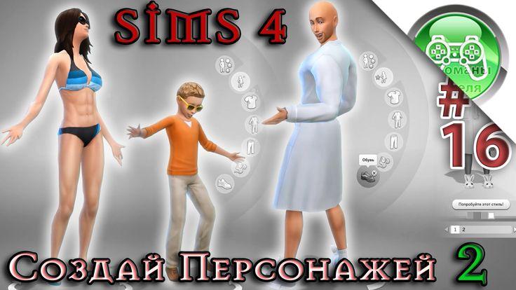 Sims 4 Семья. Создание персонажей в редакторе.