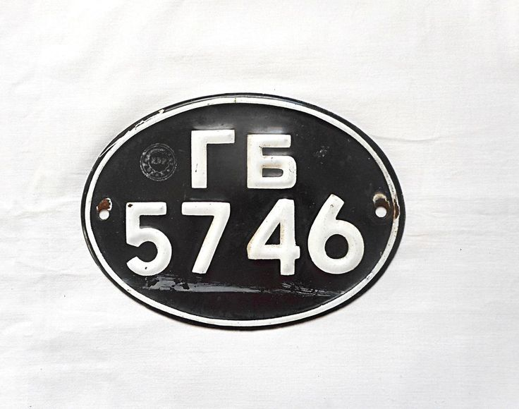 Early Expired Enameled Bulgarian Moped License Plate