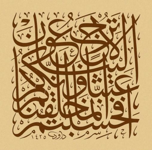 Quran 23:115 Calligraphy Text	 أَفَحَسِبْتُمْ أَنَّمَا خَلَقْنَاكُمْ عَبَثًا وَأَنَّكُمْ إِلَيْنَا لَا تُرْجَعُونَ Translation	 Did you think that We created you in vain, and that to Us you will not be returned? (Quran 23:115) http://islamicartdb.com/quran-23115-calligraphy/
