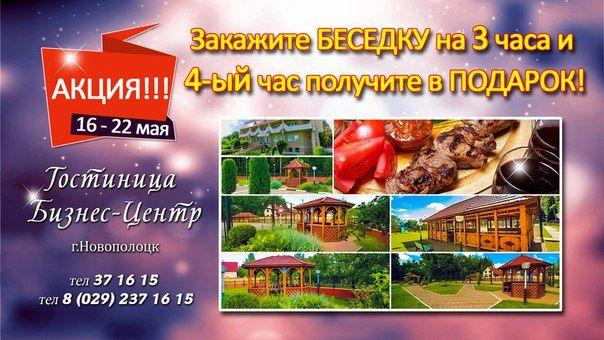 Гостиница   Бизнес-Центр   Новополоцк