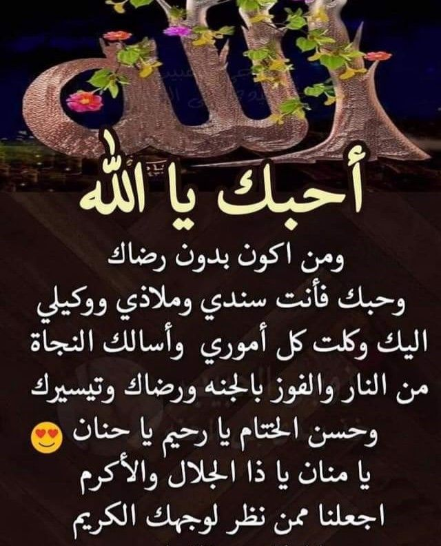 Pin By The Noble Quran On I Love Allah Quran Islam The Prophet Miracles Hadith Heaven Prophets Faith Prayer Dua حكم وعبر احاديث الله اسلام قرآن دعاء Duaa Islam Islam