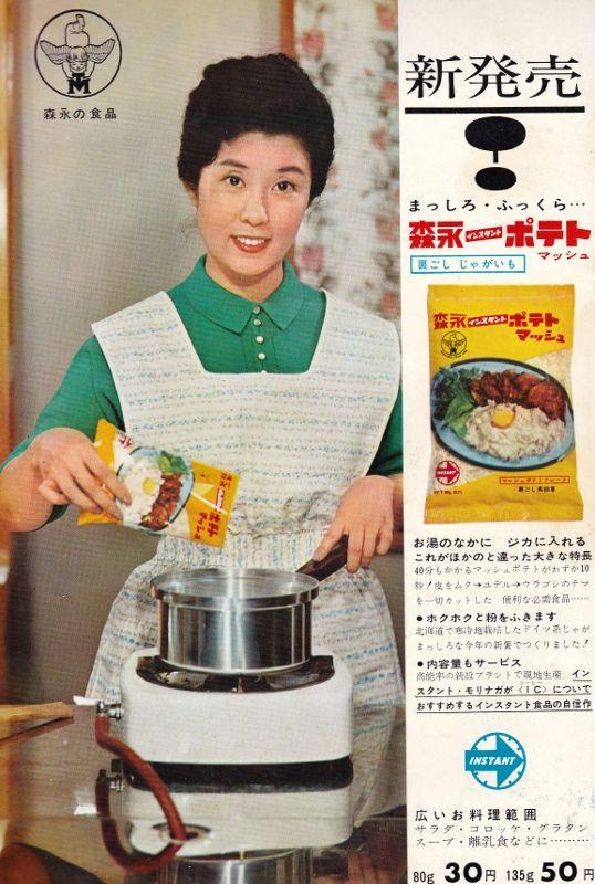 昭和37年 森永食品 ポテトマッシュ