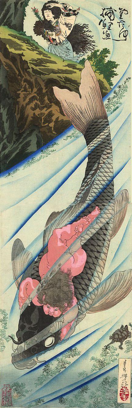 月岡芳年画:『金太郎捕鯉魚図』明治18年(1885年)