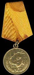 Republic of Albania: Medal for for the Liberation of the Country. Instituted: 13 October 1945. Awarded: To those who fought Italian and German forces during World War II.