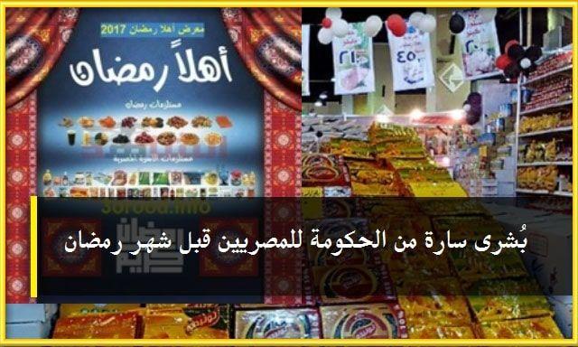 تفاصيل سوبر ماركت أهلا رمضان و شنطة رمضان للعام 2018 حسب الإعلان الرسمي من قبل وزارة التموين الم صرية Broadway Shows Egypt Broadway Show Signs