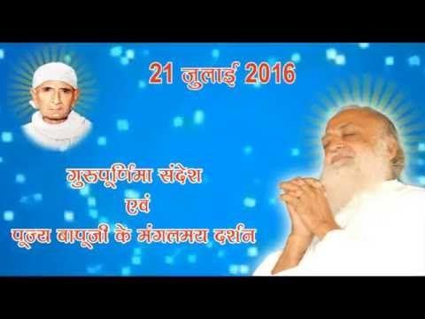 Sant Shri Asaram Bapu Ji Mangalmay Darshan & Guru Purnima Message - 21 J...