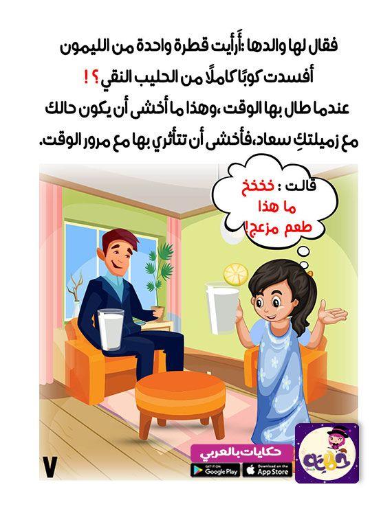قصص اطفال عن اختيار الصديق قصة عن الصداقة بالصور تطبيق حكايات بالعربي Preschool Math Family Guy Preschool