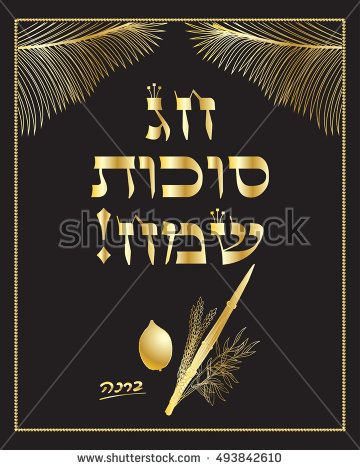 Happy Sukkot Holiday! Hebrew translate: Happy Sukkot Holiday. Jewish traditional four species for Jewish Holiday Sukkot. Vector illustration. Judaica style. Vintage Luxury gold Sukkot greeting card.