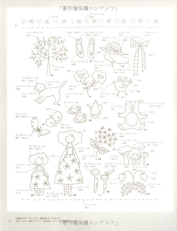 Amazon.co.jp: イラスト刺しゅう&クロスステッチ図案集375 (Heart Warming Life Series): 本