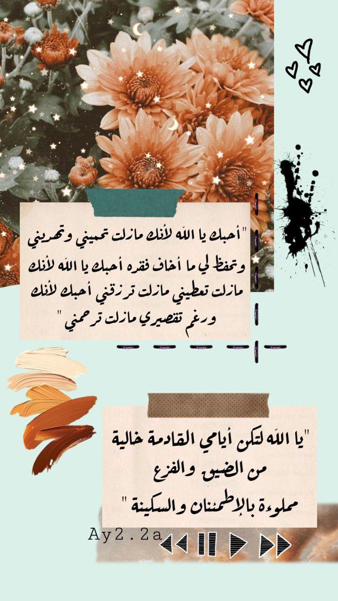 اقتباسات دينية تصاميم بالعربي تصميمي ستوري سناب انستا ملصقات Beautiful Arabic Words Quran Quotes Love Photo Collage Template