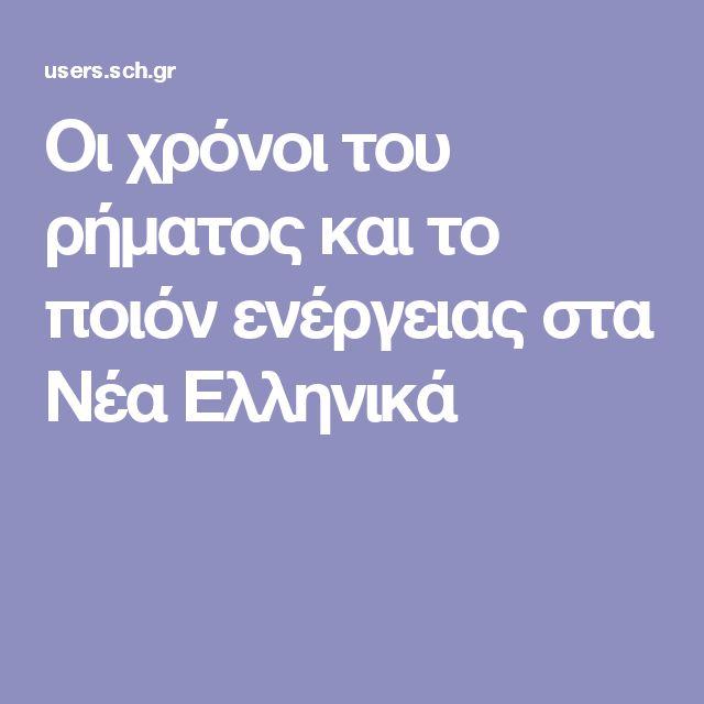 Οι χρόνοι του ρήματος και το ποιόν ενέργειας στα Νέα Ελληνικά