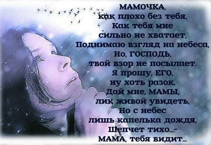 Картинка о маме которой уже нет, чеченские про