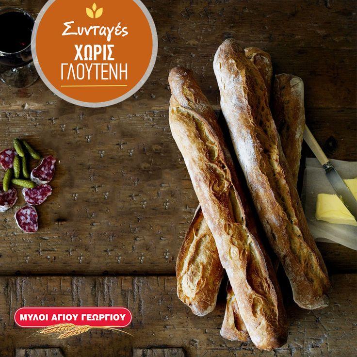To δικό σας ψωμί έχει άλλη χάρη και γεύση. Τα υλικά τα επιλέγετε εσείς και φυσικά μπορείτε να το φτιάξετε χωρίς γλουτένη με αλεύρι για όλες τις χρήσεις χωρίς γλουτένη από τους Μύλους Αγίου Γεωργίου. Σήμερα σας προτείνουμε μπαγκέτα με καταγωγή από την μποέμ Μονμάρτη. #myloiagiougeorgiou #glutenfree #bread #baguette #recipes