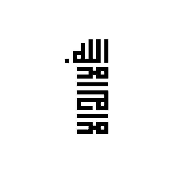 Free Islamic calligraphy l Shahada